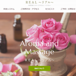 REAL ~リアル~